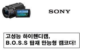 {리뷰}소니 액션캠 FDR-AX40 언박싱과 기능 설명…