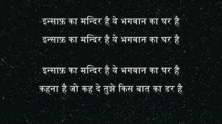 Insaf Ka Mandir Hai (H) - Amar (1954)
