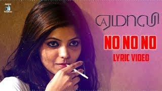 No No No Song Lyric | Yemaali | Movie Songs | Sam D Raj, VZ Dhorai | TrendMusic