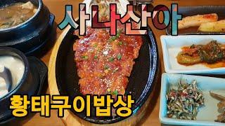 경기도/양평 맛집 사나산아! 황태구이 먹으러 가자/Ko…