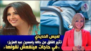 لميس الحديدي تثير القلق عن حالة ياسمين عبد العزيز: «في حاجات مينفعش نقولها»