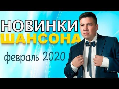 Новинки Шансона - Февраль 2020