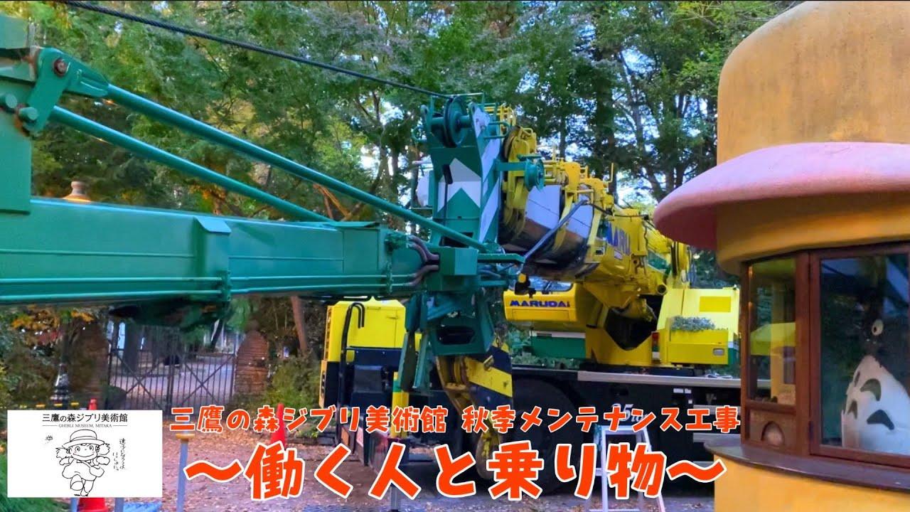 動画日誌 Vol.36「秋季メンテナンス工事〜働く人と乗り物〜」