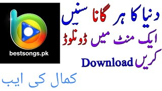 best app for download songs 2020||song download k liye best app//world informative