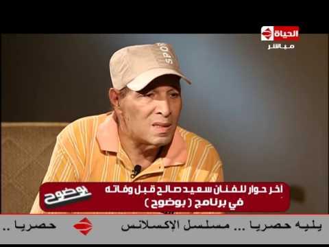 بوضوح - أخر حوار تلفزيونى للفنان سعيد صالح قبل وفاته فى برنامج # بوضوح .. وداعاً سعيد صالح