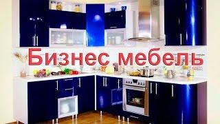 видео мебельный магазин