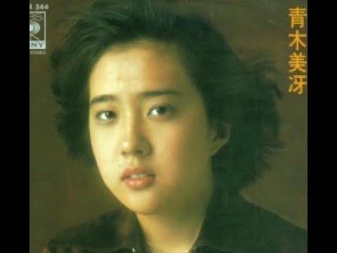 和モノ J-POP80's 夢みるハイウェイ / 青木美冴