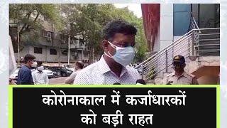 Coronavirus India Update: बैंकों को ऋण वसूली के दिशा-निर्देश, सीधी वसूली पर रोक