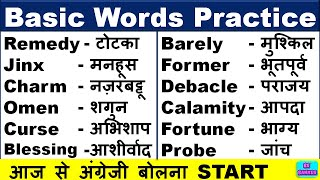 English VOCABULARY Words with Meaning /Vocabulary Words /English Speaking Practice by Preeti mam- 2