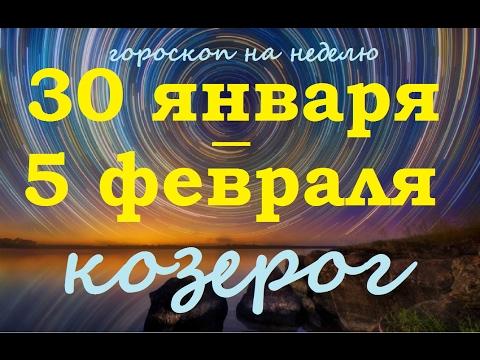 Гороскоп на неделю для козерога 2 января