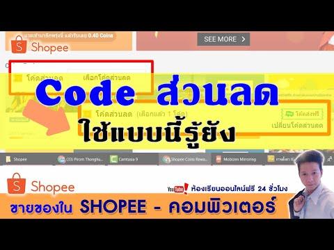 ขายของใน Shopee Ep26.วิธีใช้ Code ส่วนลดใน Shopee ในมือถือ และคอมพิวเตอร์
