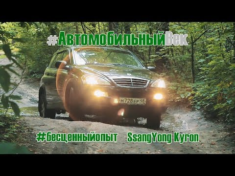 SsangYong Kyron с пробегом 198000 км. Отзыв владельца