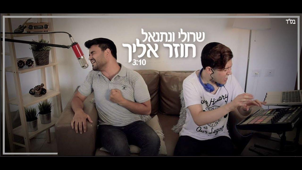 Sruli Broncher & Netanel Israel | Chozer Elecha (Agam Buhbut Cover)