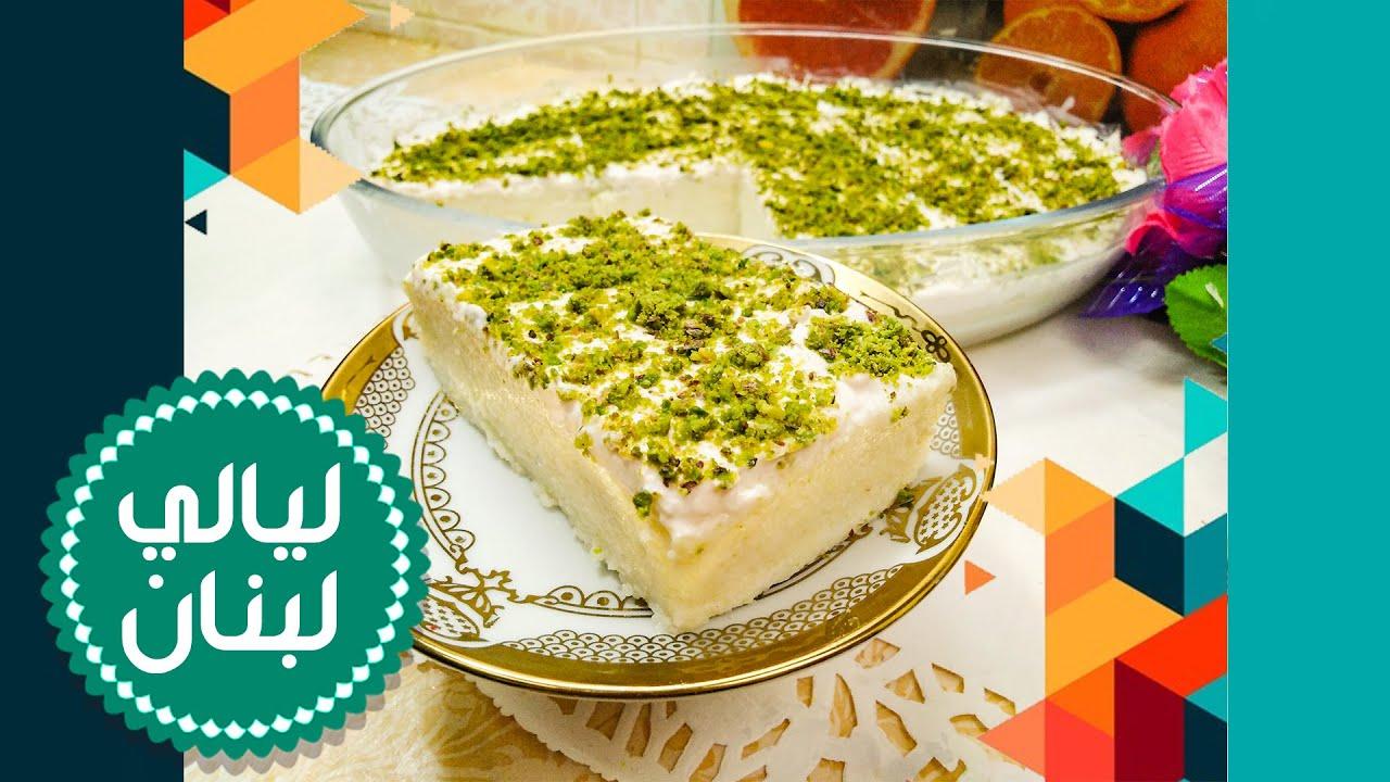 طريقة عمل حلى ليالي لبنان الشهية بالقشطة بمكونات بسيطة وسهلة وبدون فرن وبنتيجة 100 حلى بارد Youtube