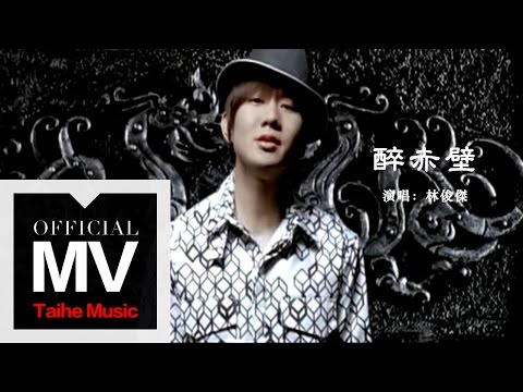 林俊傑 JJ Lin【醉赤壁 Tales of the Red Cliff】官方完整版 MV