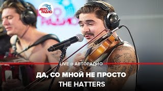 the hatters да со мной не просто live авторадио