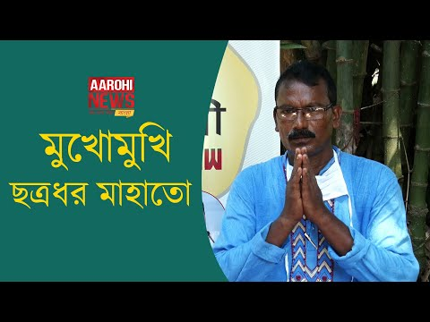 Mukhomukhi Chhatradhar Mahato | Exclusive Interview |