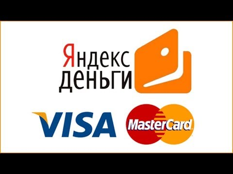 Накрутка яндекс денег 2017