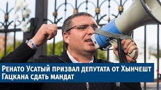 Ренато Усатый призвал депутата от Хынчешт Гацкана сдать мандат