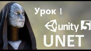 Unity 5 UNET Урок 1: Подготавливаем проект