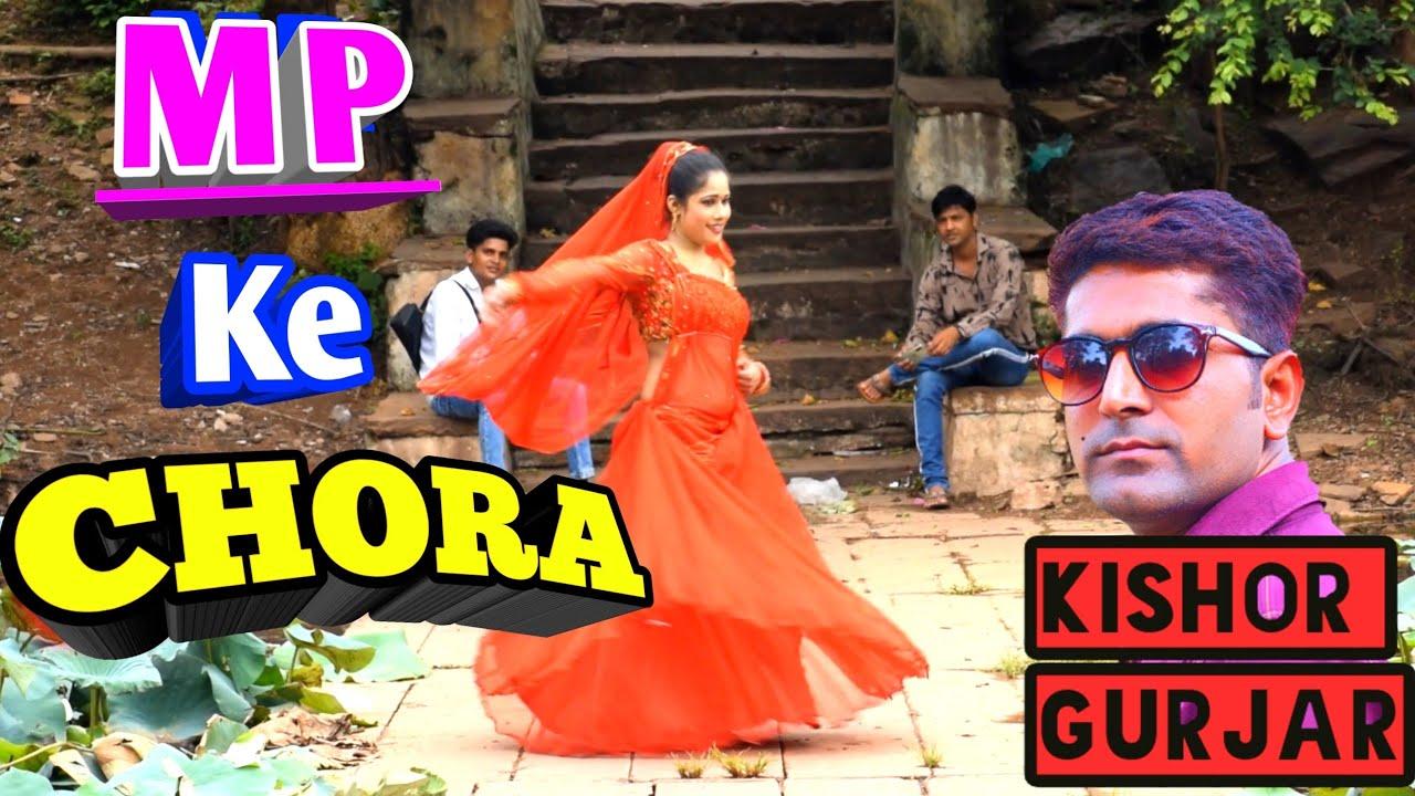 Download Mp ke chora|Kishor Gurjar ke rasiya 2020|रसिया|Rasiya|rasiya song|New rasiya 2020|न्यू रसिया|Dj song