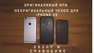 Неоригинальный VS Оригинальный чехол для iPhone