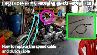 Replacement of motorcycle spee…