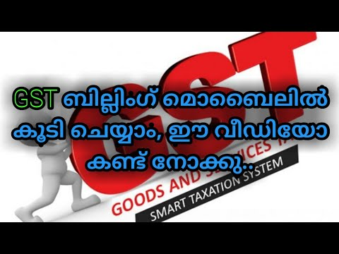 Best Free  Billing App For Android | Malayalam Tech Videos
