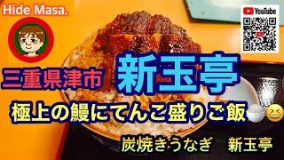 三重県津市❗️炭焼きうなぎ新玉亭❗️極上うなぎに、てんこ盛りご飯🍚😆❗️