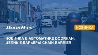 Вместо трех шлагбаумов! Автоматические цепные барьеры DoorHan