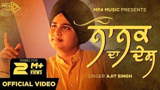 Ajit Singh - Nanak Da Desh (Full Video) | Sony Thulewal | Music Nasha | Mp4 Music