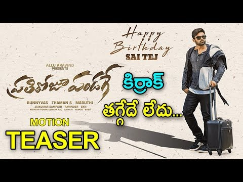 Prati Roju Pandaage Movie Motion Teaser | Sai Dharam Tej Birthday Special | Sathyaraj | Get Ready