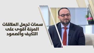 د. يزن عبده - سمات تجعل العلاقات المرنة أقوى على التكيف والصمود