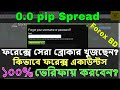 How to Open & 100% Verify Forex Real Account || IC Markets Verify || Forex BD || Forex Bangla Video