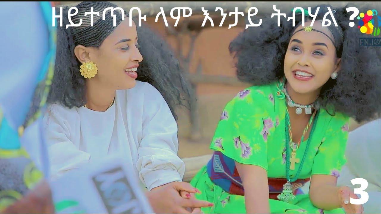 Download Eritrean SHOW  ENJOY 2021 part 3 ባህልዋዊ መደብ Wegihu Fshatsion Enjoy Entertainment Eritrean movie 2021
