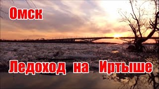 ***Ледоход на Иртыше***Лед 2017 тронулся***Урааа скоро сплав и рыбалка!!!***