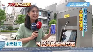 20190619中天新聞 智慧路燈、發光斑馬線 陸馬路科技好「行」