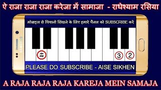 raja raja raja kareja mein samaja bhojpuri piano tutorial mobile app by aise sikhen
