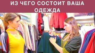шок и ужас! Вся правда о составе вашей одежды Зара, Манго или люксовые бренды