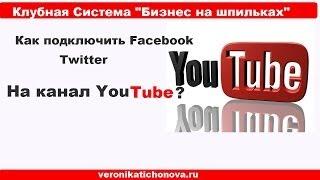 Как связать канал YouTube с Facebook и Twitter?