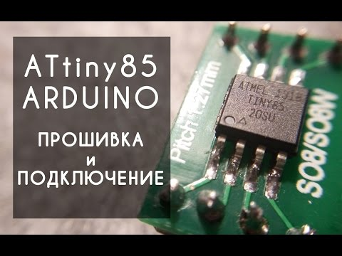 ATtiny85 Arduino прошивка и подключение