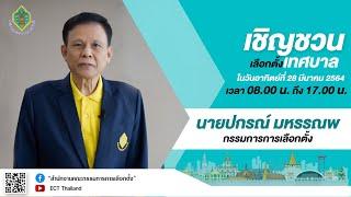 กรรมการการเลือกตั้ง เชิญชวนใช้สิทธิเลือกตั้งสมาชิกสภาเทศบาลและนายกเทศมนตรี