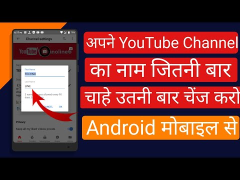 How To Change YouTube Channel name before 90 days    Android    change maximam time    Android Hindi