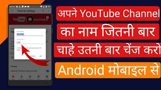 How To Change YouTube Channel name before 90 days || change maximam time || Android Hindi