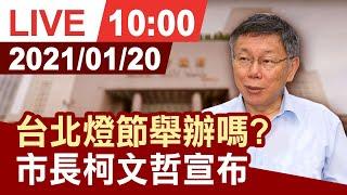 【完整公開】台北燈節舉辦嗎? 市長柯文哲宣布
