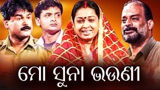 FULL JATRA - ମୋ ସୁନା ଭଉଣୀ Mo Suna Bhauni | Sachidananda Gananatya ସଚ୍ଚିଦାନନ୍ଦ ଗଣନାଟ୍ୟ