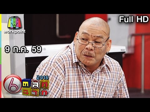 ตลก 6 ฉาก | 9 ก.ค. 59 Full HD