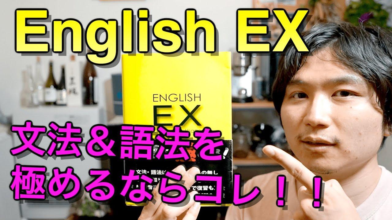 【徹底レビュー・感想】English EXはどんな参考書??【ALL IN ONEシリーズ】