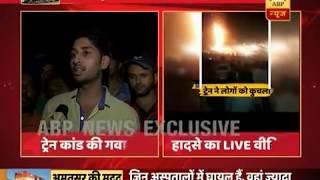 अमृतसर ट्रेन हादसा: ऊंचाई से देखिए कैसे हुआ हादसा | ABP News Hindi