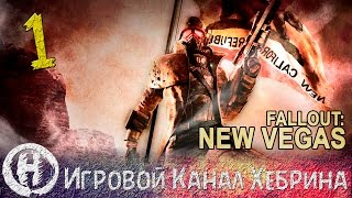 Прохождение Fallout New Vegas - Часть 1 (Пуля в голове)